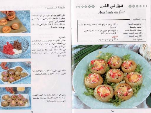 Pin halawiyat tous les marocains connaissent livres de for Amhaouch cuisine