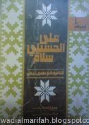 ديوان على الحسيني سلام