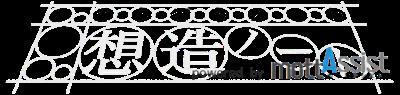 想造ノートロゴ2013.png
