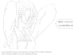 [AA]Ciel (Tsukihime)
