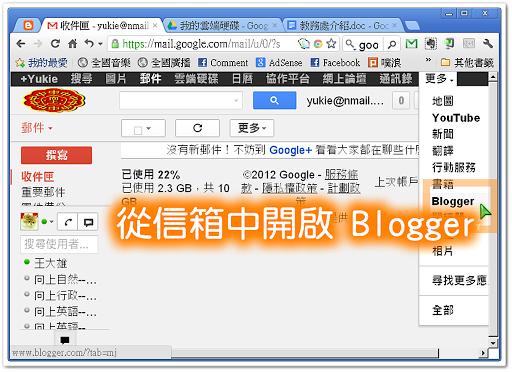 從 Gmail 中開啟 Blogger