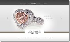 網頁設計 Dkolor頂級珠寶 1