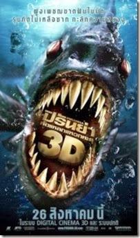 Piranha-3D-ปิรันย่า-กัดแหลกแหวกทะลุ-HD-2010-180x300