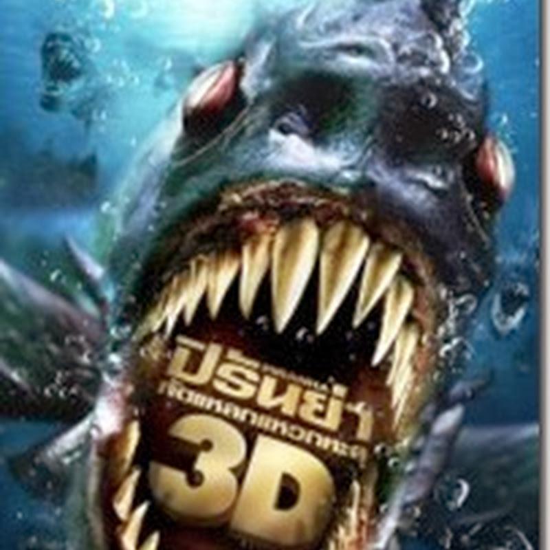 Piranha 3D ปิรันย่า กัดแหลกแหวกทะลุ HD 2010