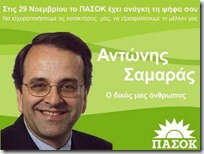 pasok_samaras-s