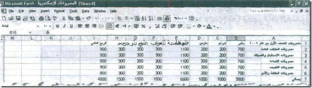 excel_for_accounting-190_06