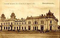г. Благовещенск Амурской области. фото нач. ХХ века.