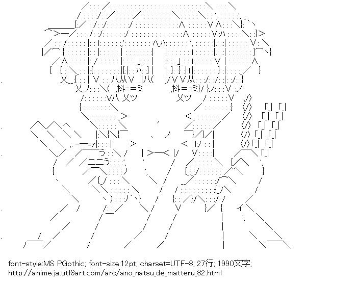 [AA]山乃檸檬 (あの夏で待ってる)
