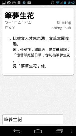 taiwan dict-04