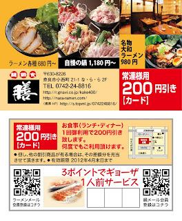 【ラーメン】ラーメンもつ鍋膳ZEN【近畿日本鉄道 近鉄奈良駅約2分】近鉄奈良駅-徒歩1分<ならら2階>奈良へお越しの方に便利な駅前店。本格ラーメンをお手軽価格でご提供しております。こだわり抜いた秘伝の豚骨スープをベースに麺にこだわり、チャーシューにこだわり、玉子にこだわり、空間にもこだわっております。