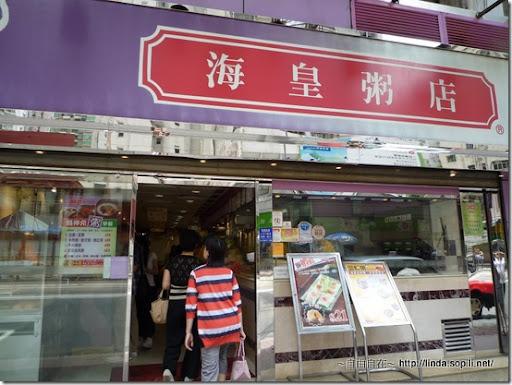 香港海皇粥