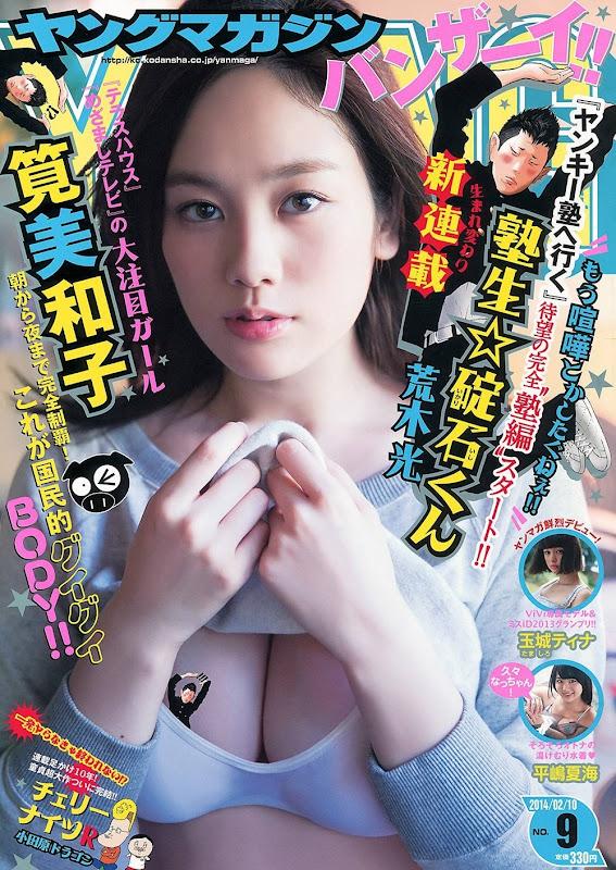 10286_kakei miwako_young magazine