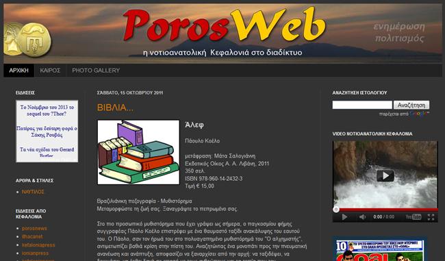 Poros Web: Ένα νέο blog για τον Πόρο και την νοτιοανατολική Κεφαλονιά