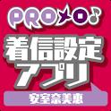 PROメロ♪安室奈美恵 着信設定アプリ icon