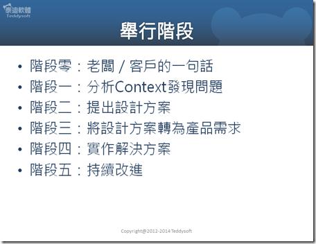 螢幕截圖 2014-03-28 09.53.21