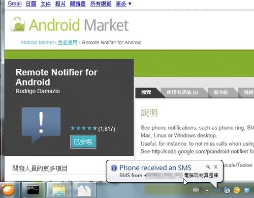 Remote Notifier for Android-00
