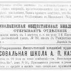 Объявление в газете Южанин за 1 августа 1900 года об открытии библиотеки