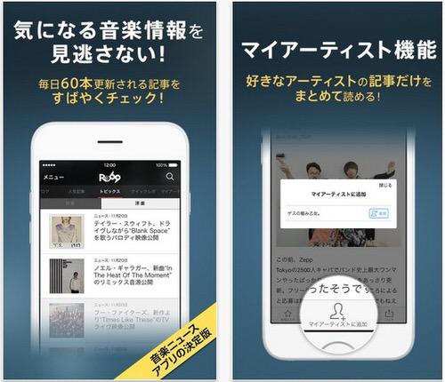 ロッキング オン公式iPhoneアプリ