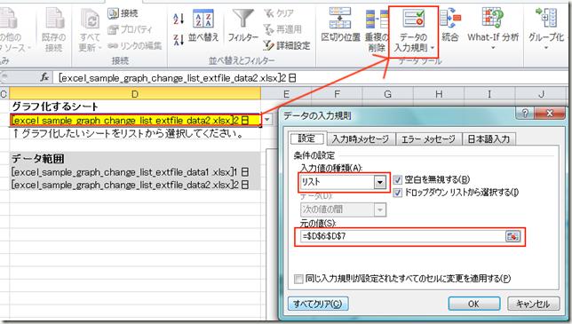 excel_sample_graph_change_list_extfile_control_exp3