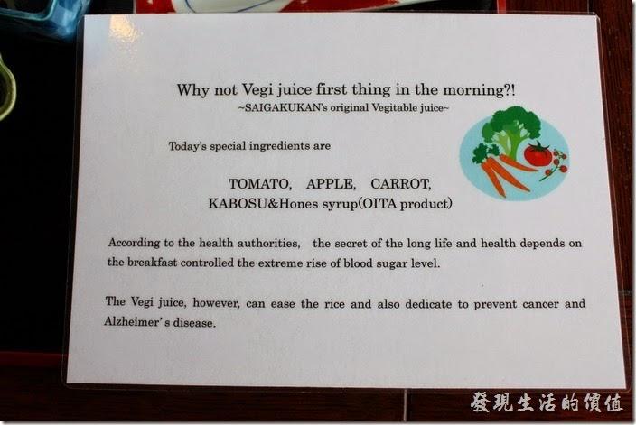日本北九州-湯布院-彩岳館-早餐。蔬菜果汁還有英文介紹呢!