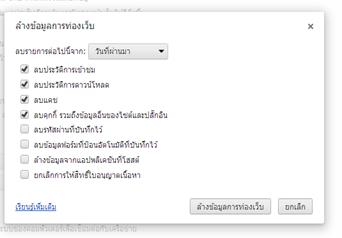 แก้ error  321 ใน Google chrome