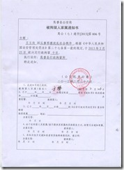 王玉霞拘留通知