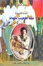 غلاف كتاب فيصل علوي