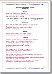 sankaranti_tharpanam_procedure
