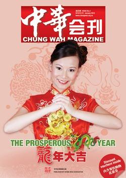 A4 Magz - ChungWah Magazine - Cover