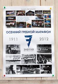 Осенний марафон 7.10.2012
