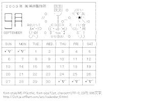 [AA]9月カレンダー