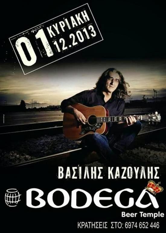 Ο Βασίλης Καζούλης στην Bodega (1.12.2013)