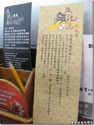 台南-五花馬手工水餃館