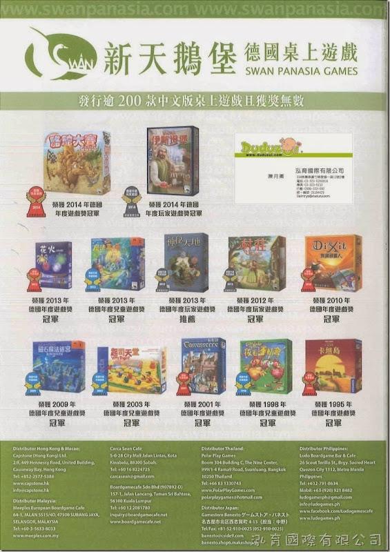 『新天鵝堡德國桌上遊戲』發行中文版且獲獎無數!