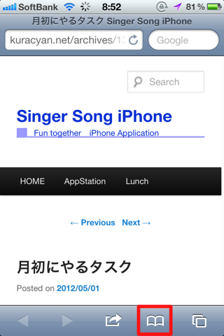 Singer Song iPhone