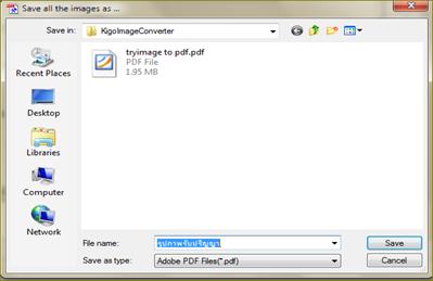 ฟรีแวร์แปลงไฟล์รูปภาพเป็น pdf