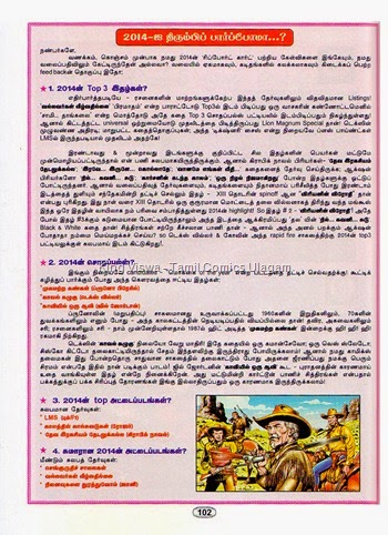 Muthu Comics Issue No 338 Dated March 2015 Captain Tiger Vengaikke Mudivuraiyaa Page No 102 2014 review