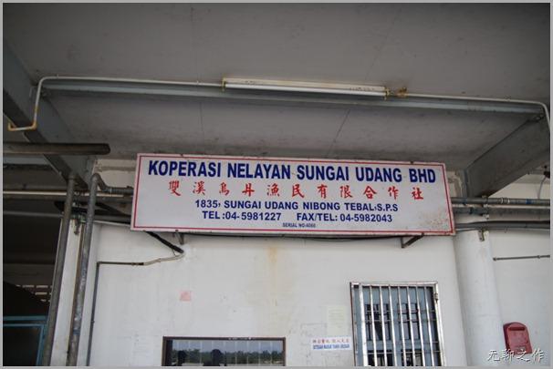 双溪乌丹渔民有限合作社