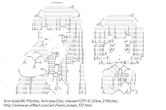 Kiniro Mosaic,Omiya Isami,Omiya Shinobu