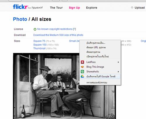 การบันทึกไฟล์ flickr ไปยัง google drive ง่าย ๆ บน chrome
