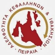 Αδελφότητα Κεφαλλήνων Πειραιά: Φθινοπωρινή συνάντηση για το τμήμα νεολαίας (12.10.2013)