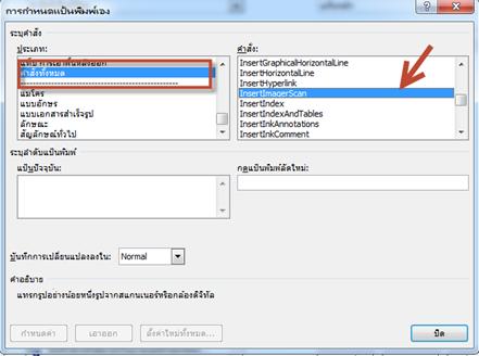 การแทรกรูปภาพจาก scaner ใน word2010