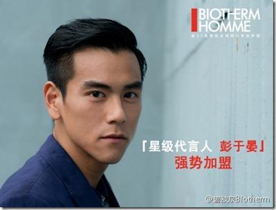 Eddie Peng 彭于晏 X Biotherm Homme 22