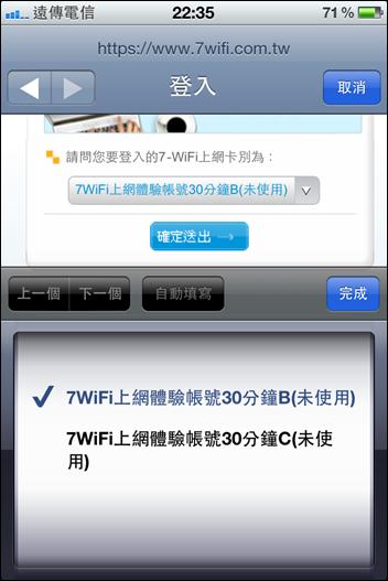 7-WiFi免費上網
