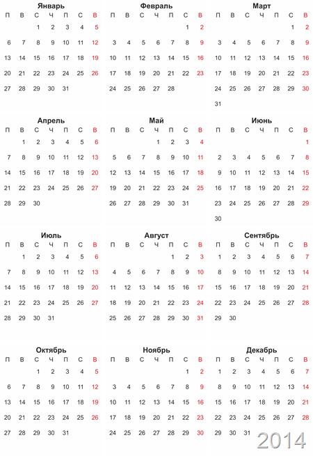 простой календарь на 2014