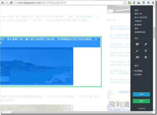 Evernote Web Clipper-05