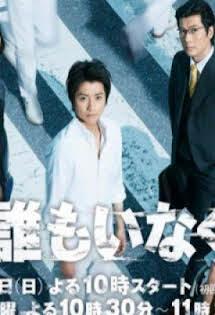 Và Rồi Chẳng Còn Ai (Nhật Bản) - Lost ID