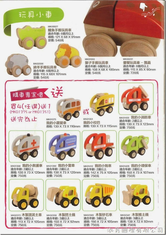 masterkidz 玩具小車