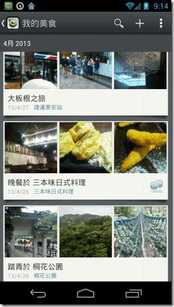 mobile photo sync-17