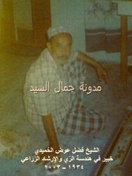 الشيخ فضل عوض الحميدي